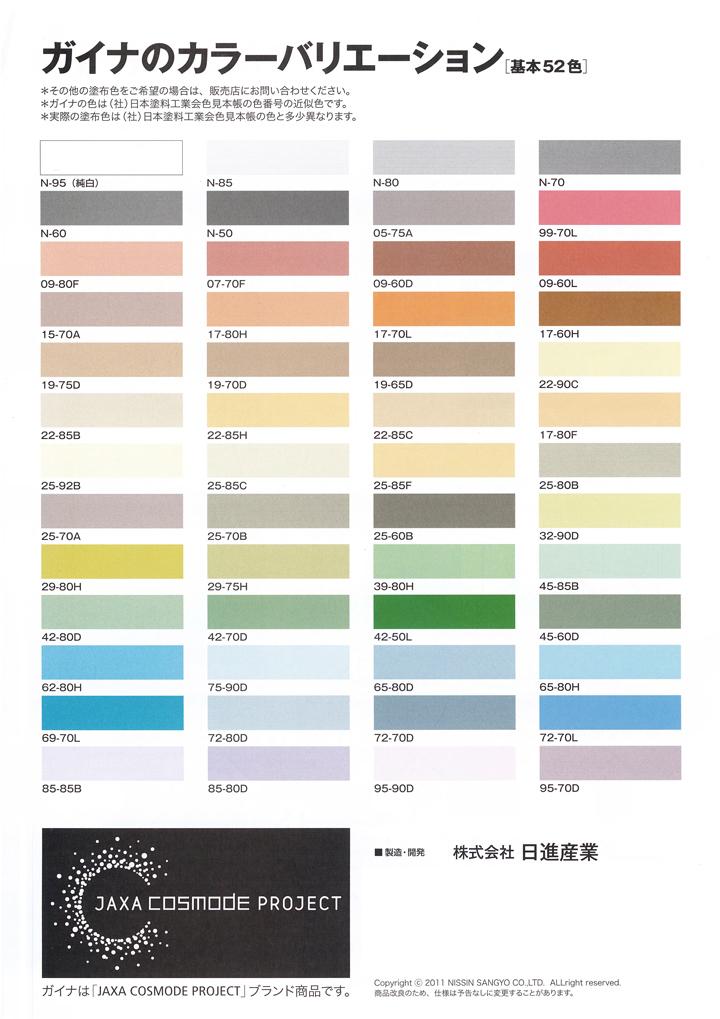 gaina_color.jpg