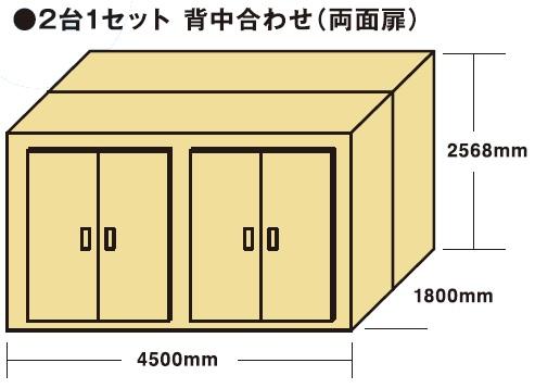 2台1セット 背中合わせ(両面扉)