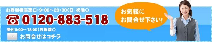お客様相談窓口:9:00~20:00(日・祝除く)0120-883-518