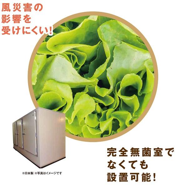 風災害の影響を受けにくい!完全無菌室でなくても設置可能!